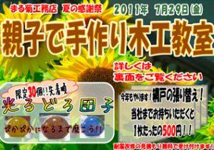 刈谷市のリフォームなら耐震、断熱のまる菊工務店