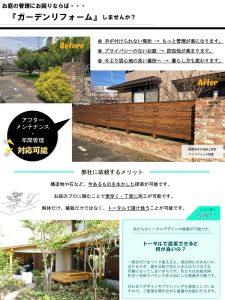 刈谷市のリフォームなら耐震、断熱のまる菊工務店おしらせ202001-2