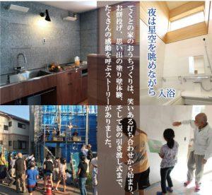 刈谷市でリフォームならまる菊工務店