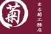 まる菊工務店ホームページ